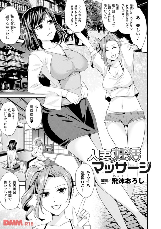 【エロ漫画】 マッサージおじさん × 若妻!! 旅館でマッサージを頼んだらセクハラおじさんにエロマッサージされてしまい…