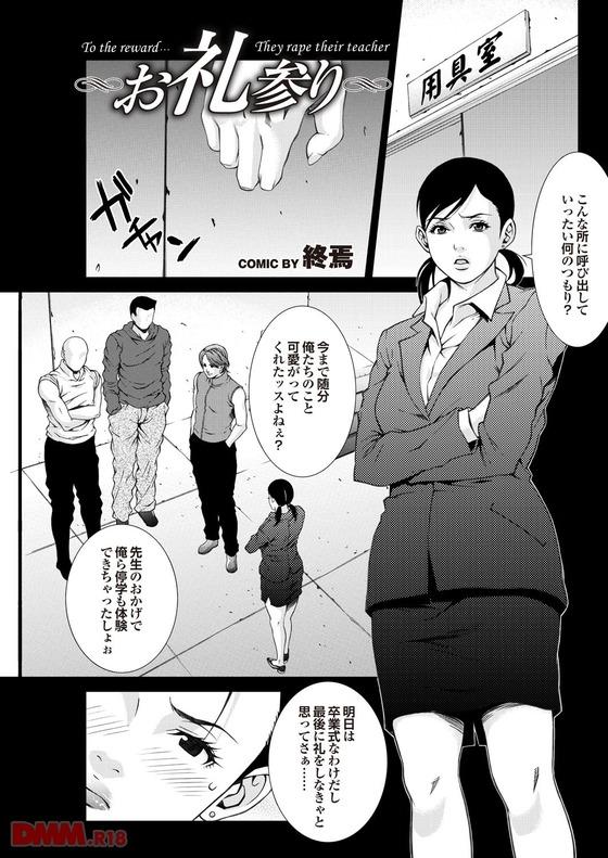 【エロ漫画】 女教師 vs 停学不良男子生徒!! 女教師「こんな所に呼び出してなんのつもり?(キリッ」