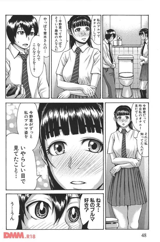 【エロ漫画】ブルマ美少女のエロさにド嵌りした変態男!!覗き→盗撮へとエスカレートしていった結果www