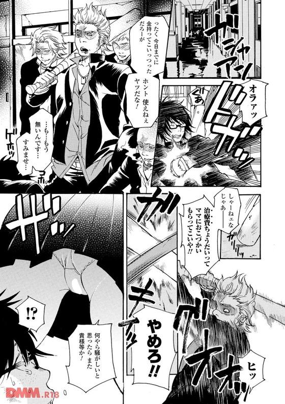 【エロ漫画】 媚薬を盛られたJK女剣士 vs DQN集団!! 女剣士「ダメだ…体が言うこときかないっ(ビクンビクン」 不良「ヒャッハーッ」