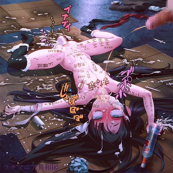 肉便器調教されちゃったヒロイン達の末路な画像www