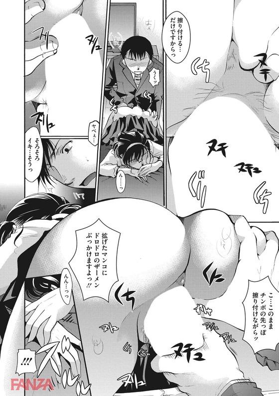 【エロ漫画】 モンスターペアレントを睡眠レイプ!! クレーマーに夜中に呼び出されたら泥酔していたのでつい魔が差した塾講師www