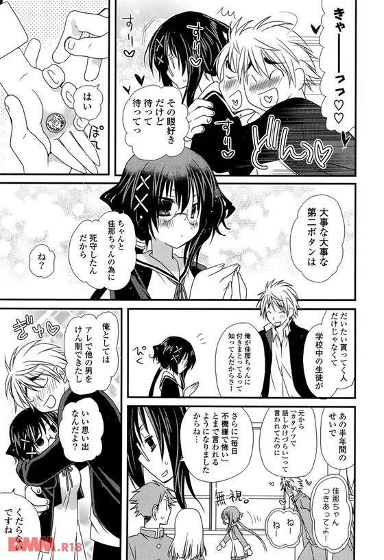 【エロ漫画】 クール眼鏡少女 × 天然変態彼氏!! 天然で押しがやたら強い先輩彼氏に振り回されックスwww