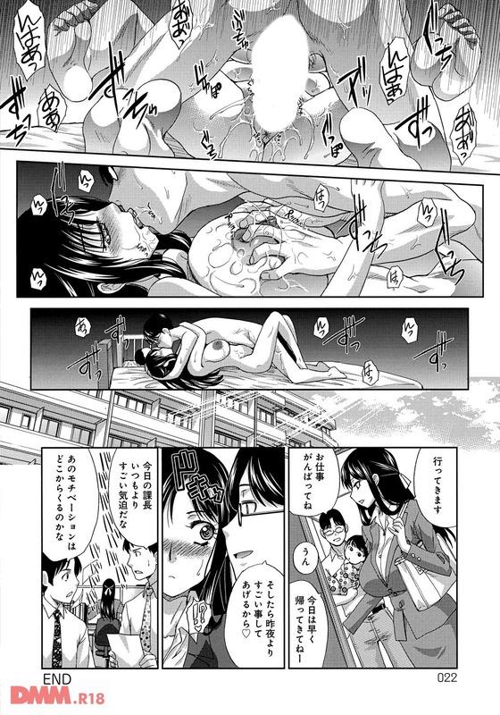 【エロ漫画】 クール巨乳OL × ナチュラル鬼畜メガネ主夫!! 妻がアヘ顔になるまで責め立てるwww