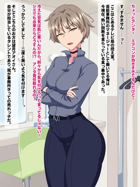 【エロ画像】キッツイ性格のイケメン系人気タレントの弱みを握った…っ!! 今までイビられた鬱憤をスケベで晴らすwww(サンプル55枚)