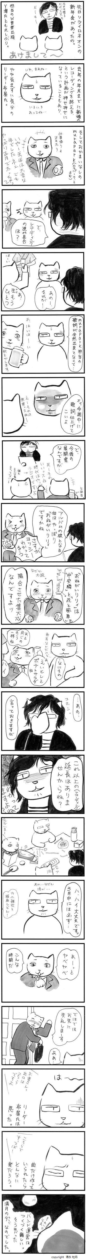 shinnenkai