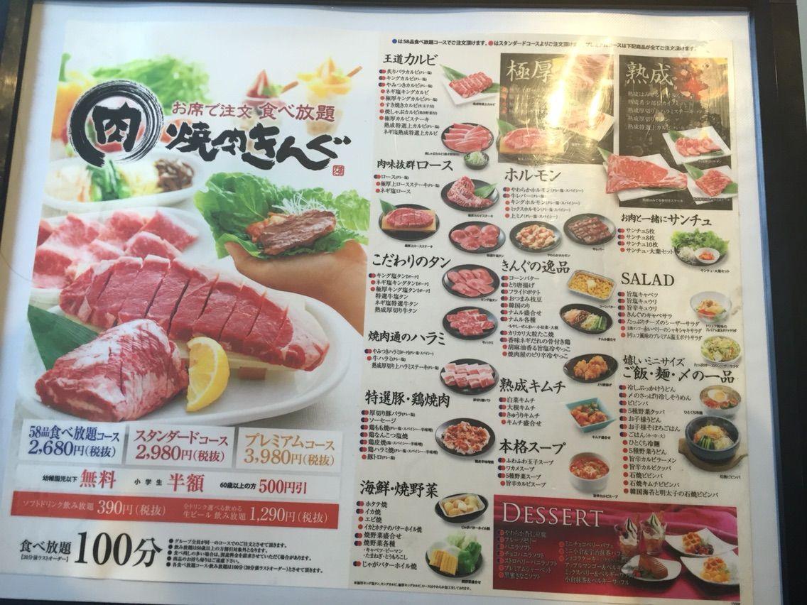 岡山市 焼肉 食べ放題 きんぐ 辛口コメント : 岡山 倉敷の ...
