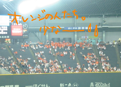 オレンジの人たち