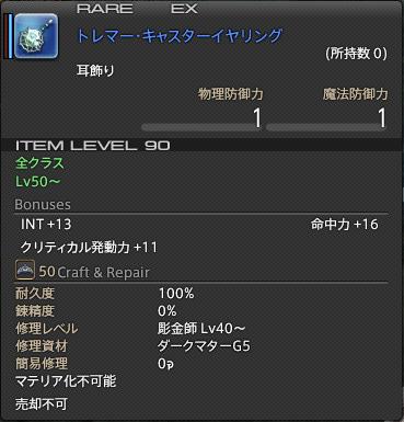 ffxiv_20131223_055233-1