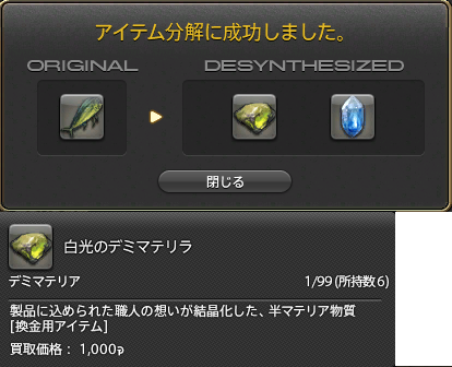 ffxiv_20140807_165116