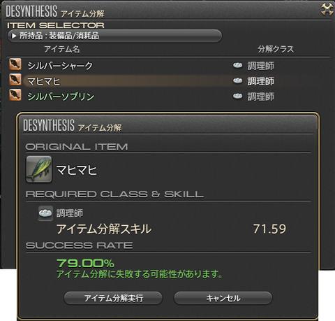 ffxiv_20140807_164545