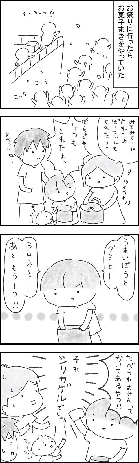 お菓子まき