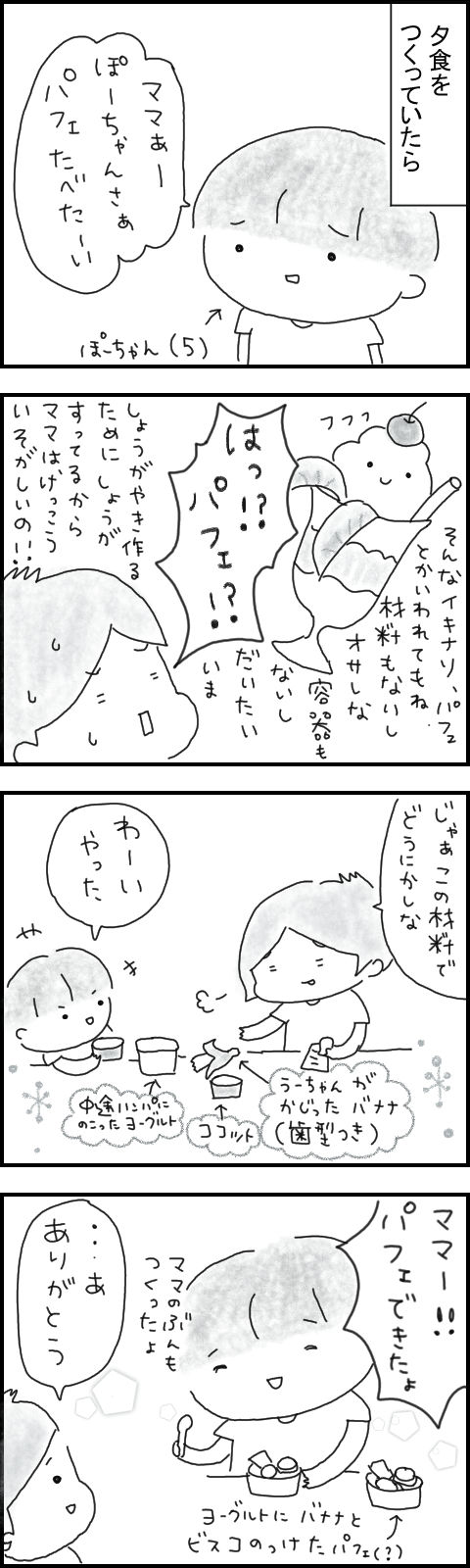 ぽーちゃんのパフェ作り