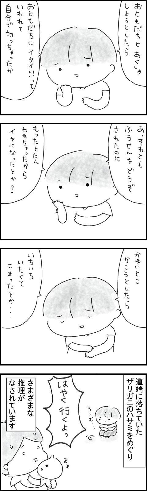 探偵ぽーちゃん