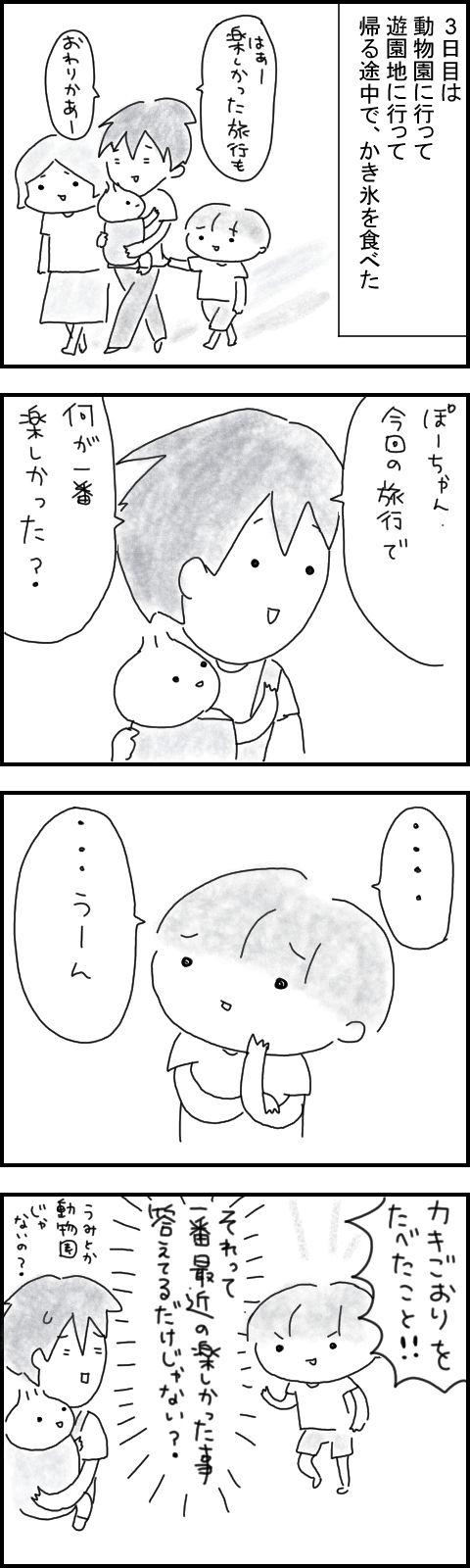 いばらきりょこう5