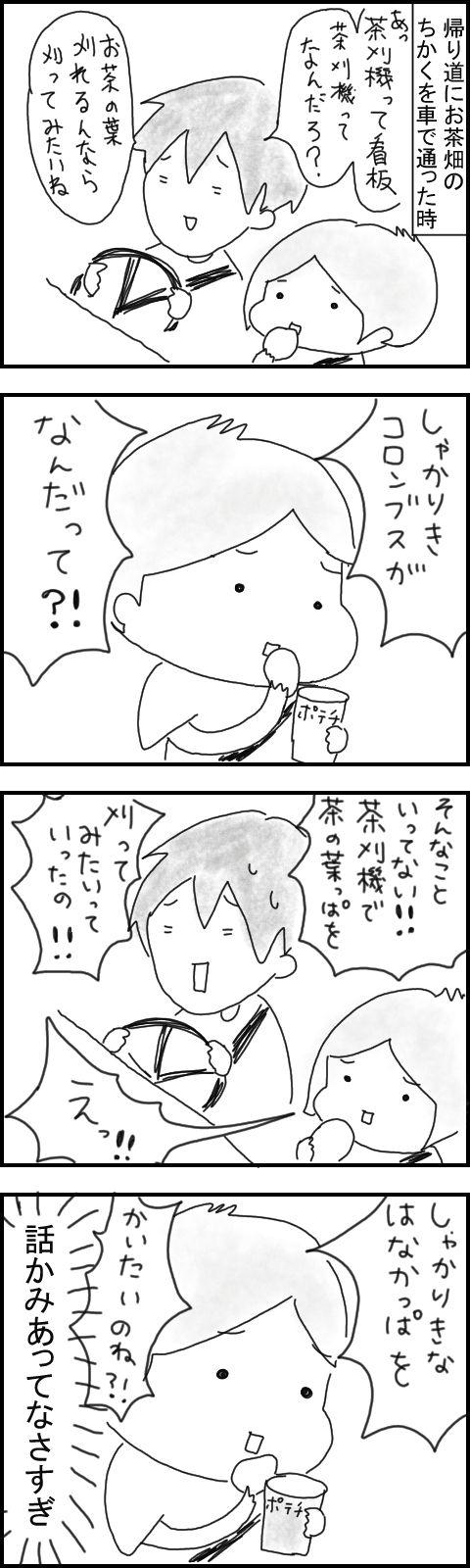 しゃかりき2