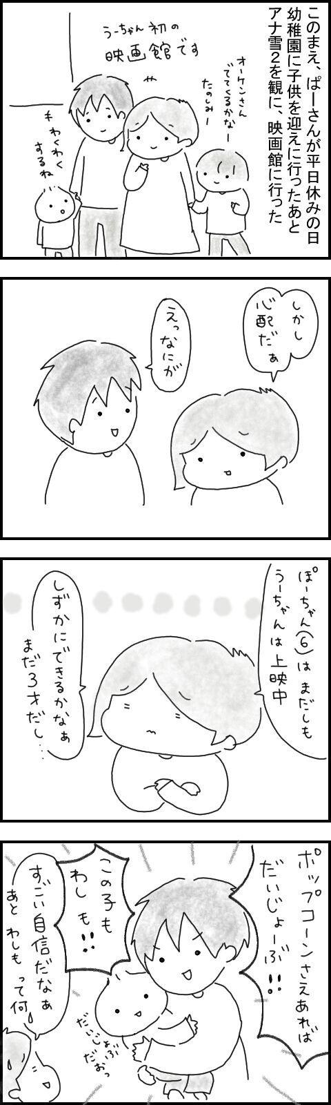 アナと雪の女王あにゅ2