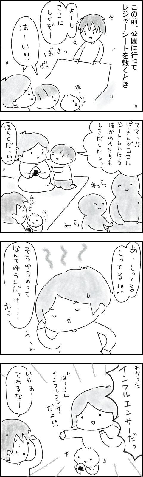 インフルエンサー