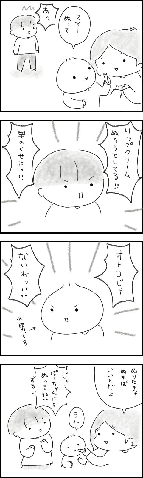 リップクリーム
