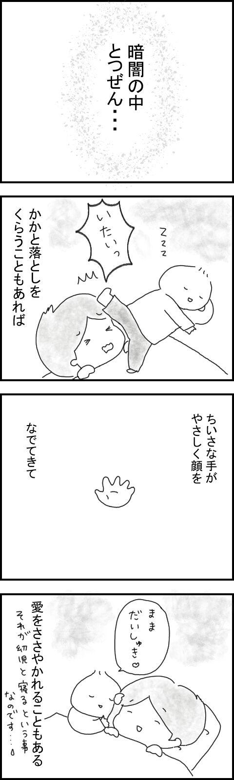 幼児と寝るとゆうこと
