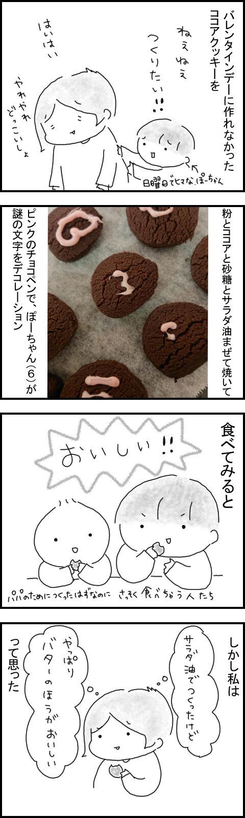 バレンタインのココアクッキー
