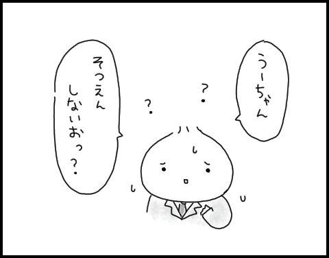 卒園戸惑ううーちゃん
