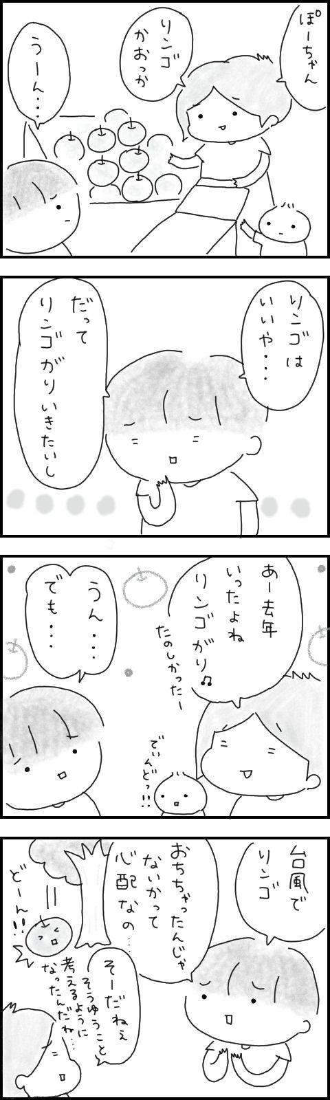 ぽーちゃんの心配事