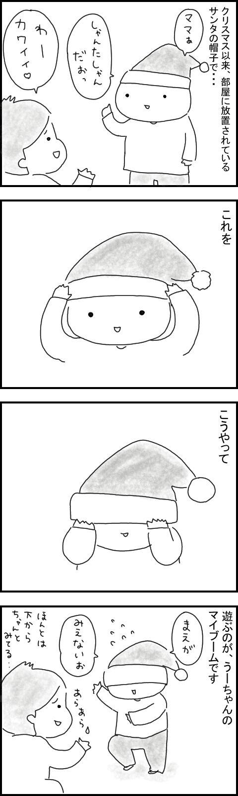サンタになったうーちゃん