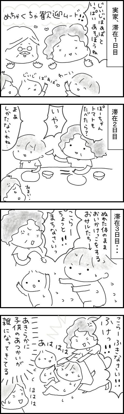 taizai