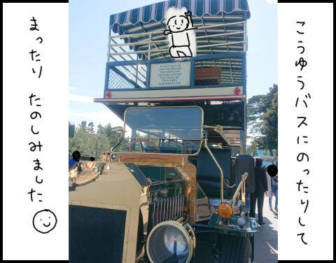 ディズニーランドのバス