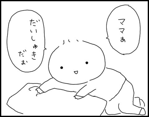 うーちゃんが可愛い寝起き