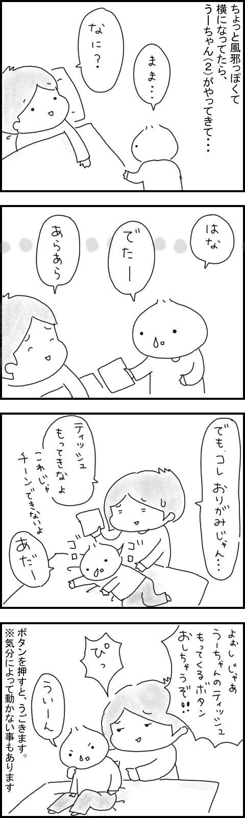 うーちゃんのボタン