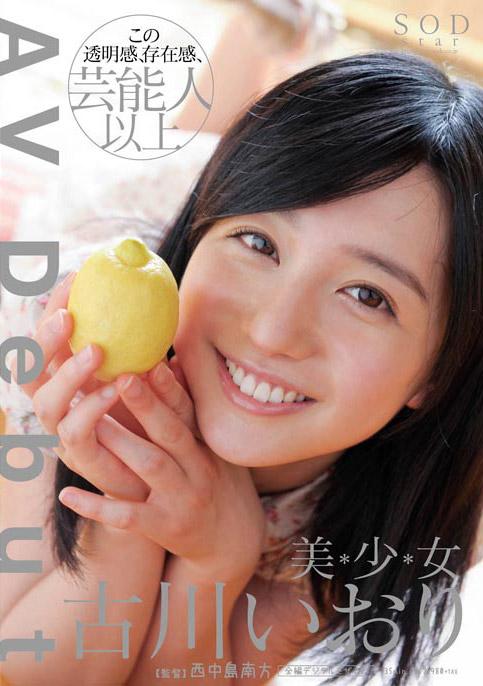 AV Debut 古川いおり2 (6)