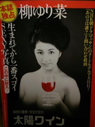 柳ゆり菜 (50)