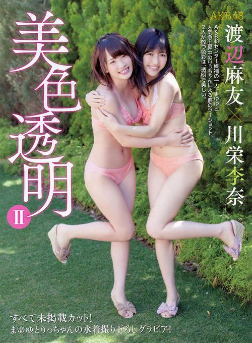 AKB48りっちゃん・川栄李奈グラビア画像023