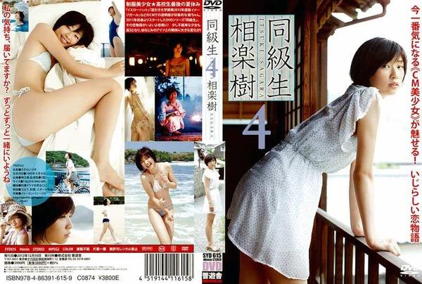 相楽樹9『同級生4』 (3)