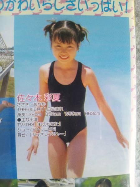 佐々木彩夏3こ、これは…かわいすぎる佐々木彩夏の幼少時代? (2)