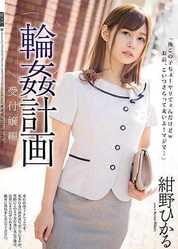 紺野ひかる 受付嬢輪姦計画 拘束連続中出し極悪非道 (1)