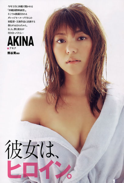 AKINA(元Folder5)グラビア画像023