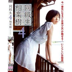 相楽樹9『同級生4』 (2)