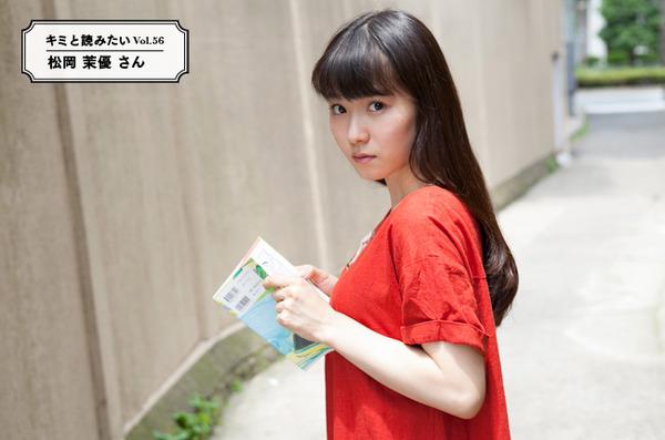 松岡茉優6読書少女画像 (1)
