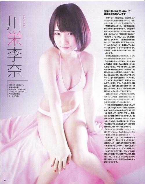 AKB48りっちゃん・川栄李奈グラビア画像024