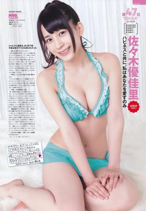 yukari_sasaki (29)