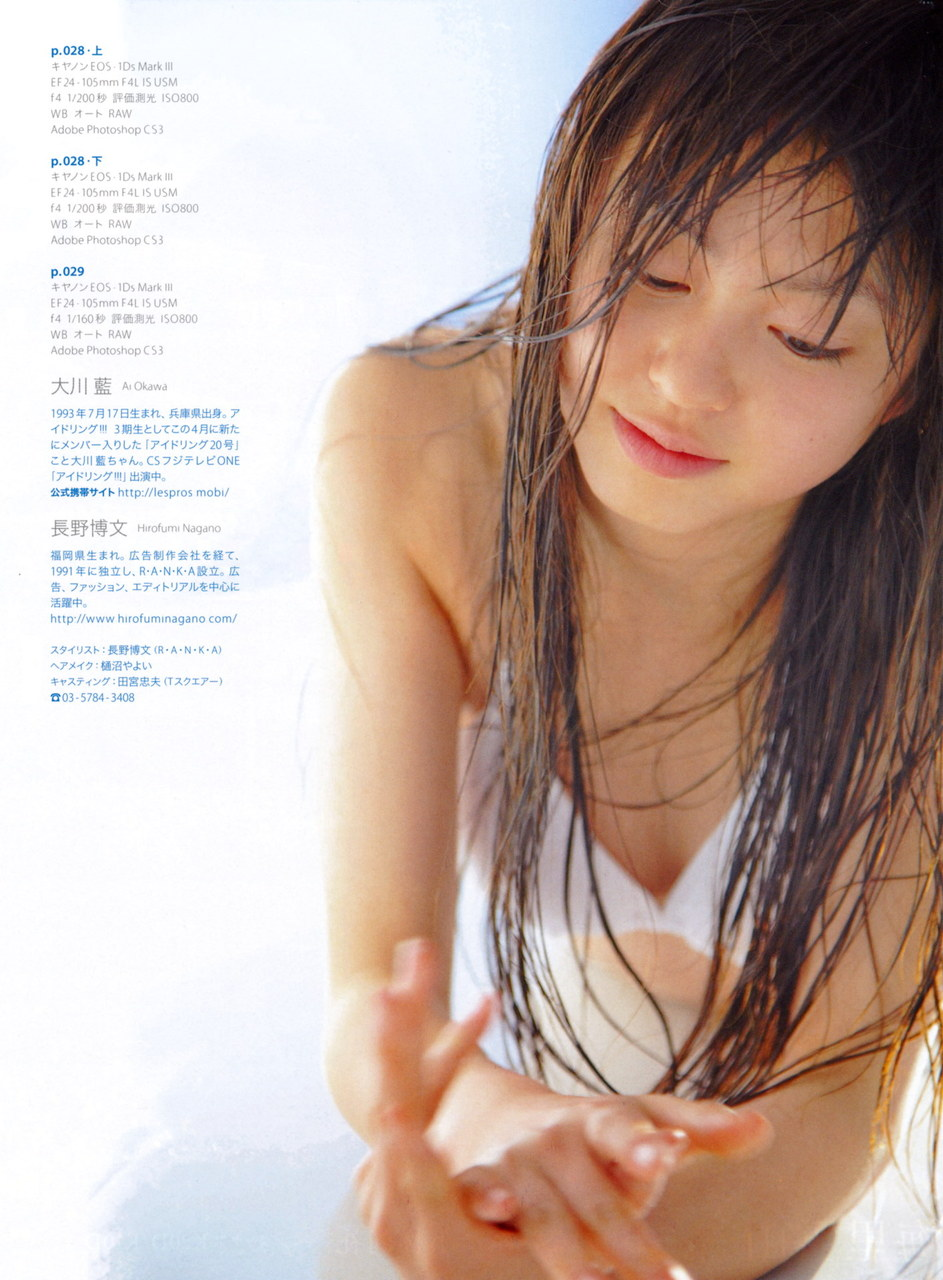 「アイドリング!!!」大川藍がガッキーと初共演のグラマーボデイ画像45枚画像19