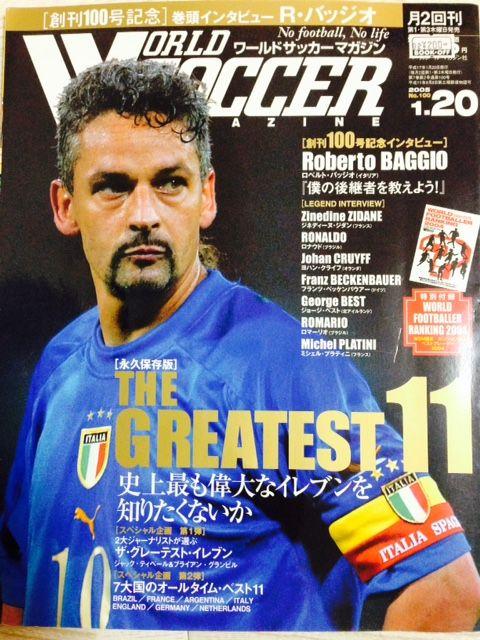 ワールドサッカーマガジン 2004....