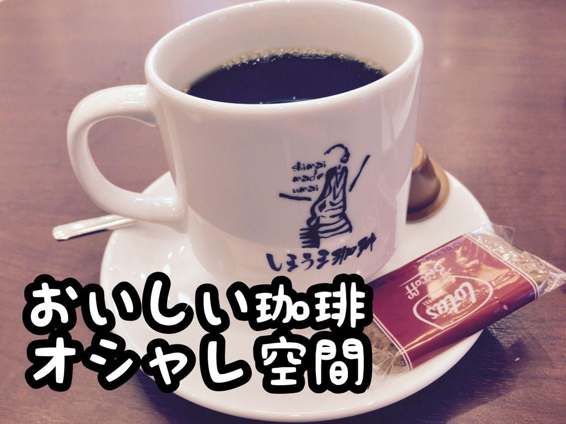 コーヒー しまうま