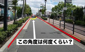 道の角度問題_Q