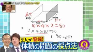 hayashi-taiseki10