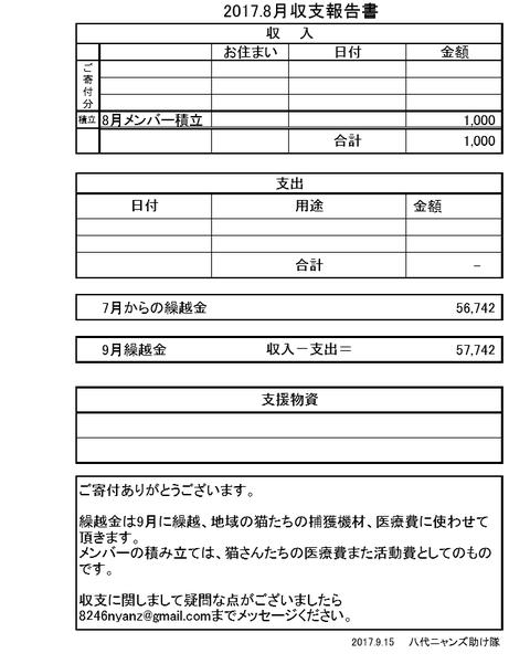 収支報告2017年8月