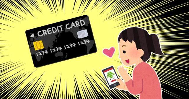 ネットショップにカード支払いは必要か?消費者に聞いてみた